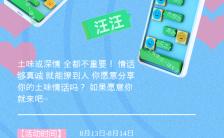 七夕情人节情话征集分享手机海报缩略图