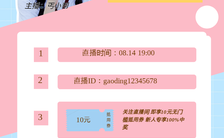 七夕情人节直播预告营销手机海报缩略图