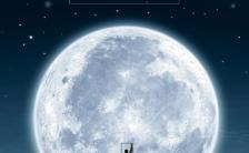 企业星空励志正能量晚安日签海报缩略图