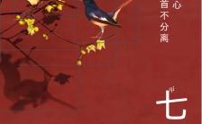 七夕情人节喜鹊红墙手绘手机海报缩略图