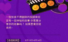 七夕情人节视频征集分享手机海报缩略图