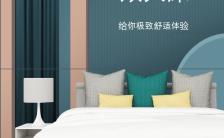 墨绿色简约家装家具床海报缩略图