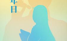 国际青年日剪影祝福手绘手机海报缩略图