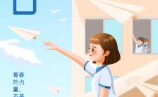 国际青年日清新励志手机海报缩略图