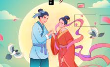 七夕情人节祝福情侣手绘手机海报缩略图