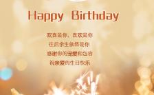 实景合成生日祝福贺卡对老公晒照缩略图