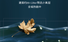 蓝色房地产立秋节气营销祝福海报缩略图