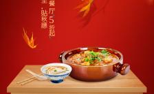 立秋节气祝福餐饮营销上新手机海报缩略图