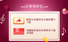 七夕情人节活动福利促销手机海报缩略图