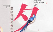 七夕情人节祝福中国风创意手机海报缩略图