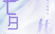 七夕情人节产品展示营销手机海报缩略图