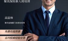 金融保险线上经营培训人物课程海报缩略图
