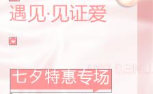 七夕情人节活动营销甜蜜手机海报缩略图