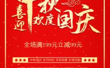 红色复古风喜迎中秋欢度国庆促销折扣海报缩略图
