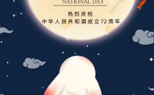 蓝色卡通国庆中秋双节同庆手机海报缩略图