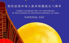 蓝色中秋国庆双节同庆手机海报缩略图