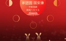 大气通用中秋国庆节日宣传手机海报缩略图