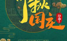 绿色中国风中秋国庆双节同庆宣传海报缩略图