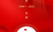 红色简约我爱我的祖国十一国庆节宣传海报缩略图