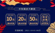 蓝色国潮风中秋国庆超市卖场促销宣传手机海报缩略图