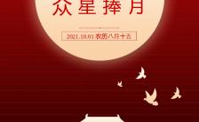 红色创意国庆中秋促销宣传祝福海报缩略图