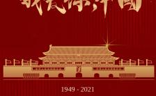 红色大气我爱你中国国庆节宣传海报缩略图