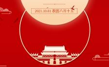 红色迎中秋庆国庆双节同庆手机海报缩略图