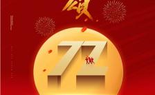 红色大气祖国颂中秋国庆双节同庆节日宣传海报缩略图