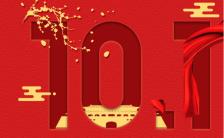 红色简约大气设计风格国庆节建国71周年祝贺宣传海报缩略图