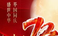 中国风中秋国庆双节同庆节日宣传海报缩略图