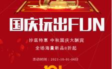 橙色简约插画风中秋国庆超市卖场促销宣传手机海报缩略图
