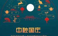 创意通用中秋国庆双节节日宣传手机海报缩略图