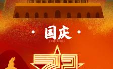 中国风大气简约中秋国庆双节同庆节日祝福宣传海报缩略图