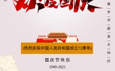灰色大气简约国庆节祝福宣传海报缩略图