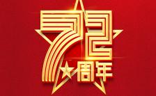 中国风中秋国庆双节同庆节日宣传祝福海报缩略图
