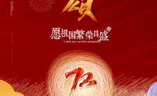 中国风祖国万岁中秋国庆双节同庆节日宣传海报缩略图
