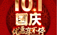 红色简约大气中秋国庆超市卖场促销宣传手机海报缩略图
