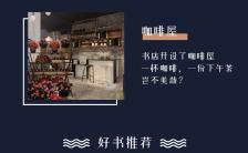 清新文艺书屋书店介绍活动宣传长单页缩略图
