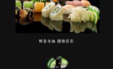 日本回转寿司开店促销长单页缩略图