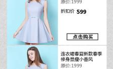 时尚清新春夏新品促销长单页缩略图