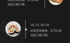 美食节宣传长单页缩略图
