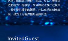 蓝色科技会议邀请函长单页缩略图