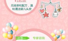 粉色浪漫文艺母婴店开业促销长单页缩略图