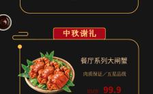 美食金秋时节大闸蟹活动长单页缩略图