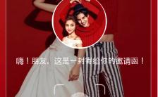 高端时尚红色杂志风婚礼邀请函H5模板缩略图