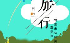 小清新旅行日记游记相册H5模板缩略图