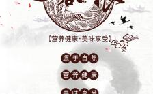 简约水墨中国风五谷杂粮宣传H5模板缩略图