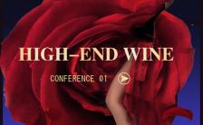 玫瑰花主题高端红酒葡萄酒产品展示H5模板缩略图