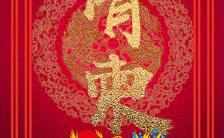 中国风婚礼请柬模板缩略图