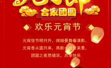 喜迎元宵元宵节企业祝福元宵节贺卡祝贺H5模板缩略图